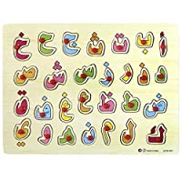 Eid Party Arabic Alphabet Wooden Letters - Activity Board