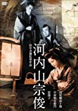 Japanese Movie - Kochiyama Soshun [Japan DVD] BBBN-4096