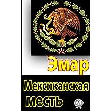 Мексиканская месть (Russian Edition)