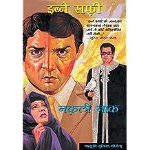 Nakli Naak : Jasusi Dunia Series  (Hindi)