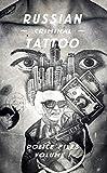 Russian Criminal Tattoo Police Files: 1