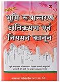 Bhumi Rupantarn Atikraman Avam Niyaman Kanoon - Hindi