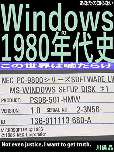 Anata No Siranai Windows no 1980 nendai si: Kono sekai ha uso ...