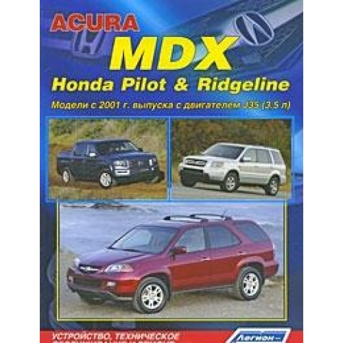 acura-mdx-honda-pilot-ridgeline-modeli-s-2001-g-vypuska-s-dvigatelem-j35-35-l-ustroystvo-tehnichesko