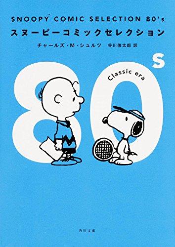 SNOOPY COMIC SELECTION 80's (角å·æ–‡åº«)