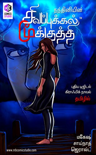 sivappu kal mookuthi comic book