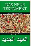 Das Neue Testament Deutsch - Arabisch