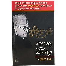 pratap simha books free download