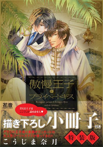 Arrogant Prince and Private Kiss T02
