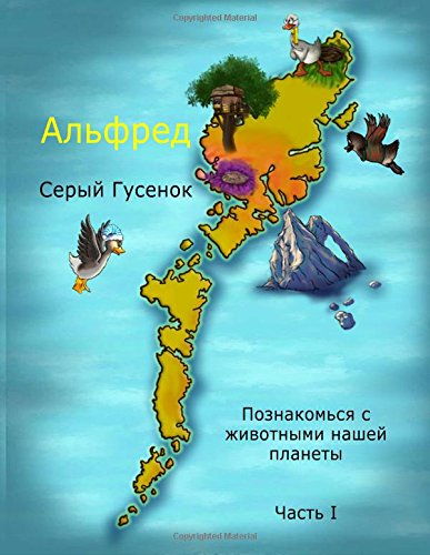 Alfred the Grey Goose - RUSSIAN EDITION - Meet the animals of our world! Part 1: Volume 1