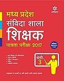 Madhya Pradesh Samvida Shala Shikshak (Shreni 3) Patrata Pariksha 2017