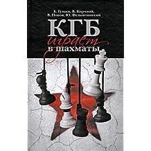 KGB playing chess / KGB igraet v shakhmaty