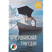 Американская трагедия (Триллеры и детективы) (Russian Edition)