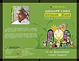 Kuzhanthaigal Mananalam - Child Psychiatry - Book on child psychology in Tamil