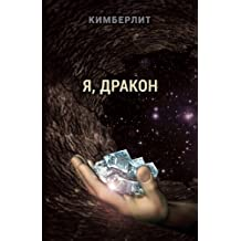 I, Dragon (Russian): Collection of short stories (Kimberlit)