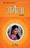 Ramayan Ke Amar Patra : shant urmila (Hindi Edition)
