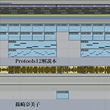 Protools12 (Japanese Edition)