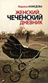 Journal des femmes tchétchènes par Akhmedova
