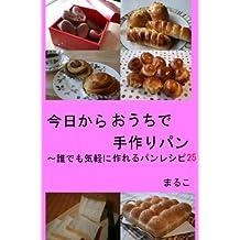 KYOUKARAOUTIDETEDUKURIPAN: DAREDEMOKIGARUNITUKURERUPANRESIPINIJUUGO (Japanese Edition)