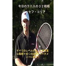 今日のテニスの32戦略 (Japanese Edition)