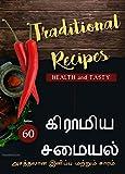 #5: 60  வகை கிராமிய சமையல்: அசத்தலான இனிப்பு மற்றும் காரம் (Tamil cook Book) (Tamil Edition)
