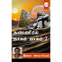 Thanneeril Thagam Part - 1 (Tamil Edition)