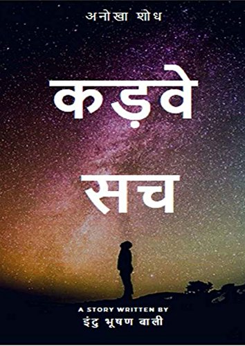 कड़वे सच (kadwe sach) (Hindi Edition)