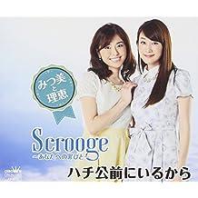 Scrooge-Anata He No Tsumibito