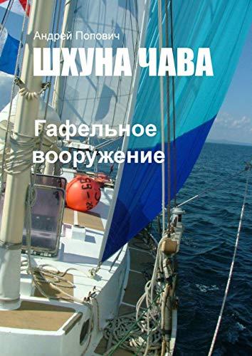 Шхуна «Чава». Гафельное вооружение (Russian Edition)