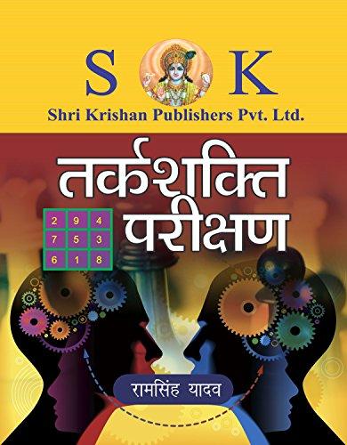 Reasoning Verbal And Non Verbal Hindi Medium