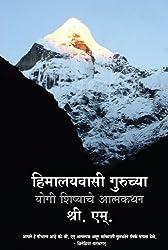 Himalyavasi Guruchya Yogi Shishyache Atmakahta: हिमालयवासी गुरूच्या योगी शिष्याचे आत्मकथन (A yogis Autobiography)