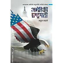 AMERIKI RASHTRAPATI (Marathi Edition)