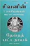 Sivavin 7 Ragasiyangal - 7 Secrets of Shiva (Tamil)