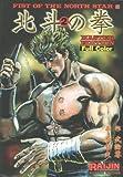 北斗の拳 2―Full color (ライジンコミックス マスター・エディション)