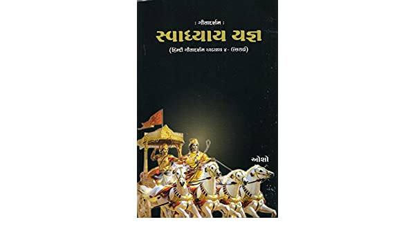 Buy SWADHYAY YAGNA Book Online at Low Prices in India