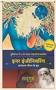 Inner Engineering/इनर इंजीनियरिंग : आनंदमय जीवन के सूत्र: A Yogi's Guide to