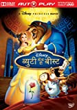 Beauty and the Beast (Hindi)