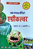 Complete Agriculture Part-1 (Thorey) in Hindi