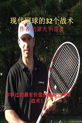 现代网球的32个战术: 你学过的最有价值的的32个网球战术!