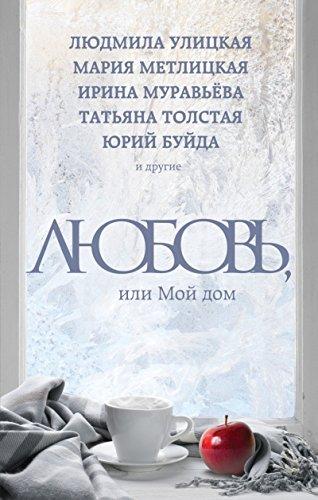 Liubov, ili Moi dom( in Russian)