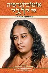 Autobiography of a Yogi (Hebrew) by Paramahansa Yogananda (2015-12-28)
