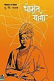 Dhimant Yogi: Swami Vivekananda (Marathi Edition)