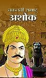 Chakravarty Samrat Ashok  (Hindi)