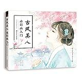 Libro de acuarela para colorear de belleza antigua china, hermoso libro de técnicas de dibujo,...