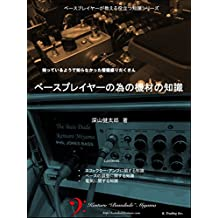 Useful Tips for Bass Players: Answers all of your questions about Bass Rig Useful tips from bass player (Japanese Edition)