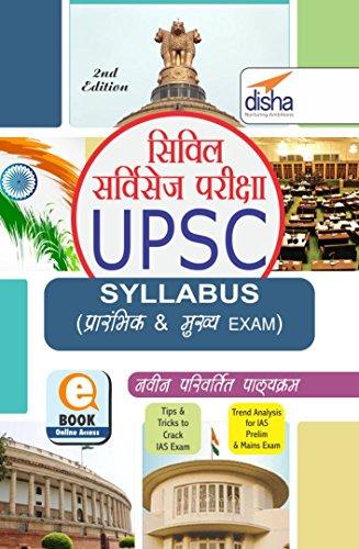 Upsc Ias Syllabus Ebook