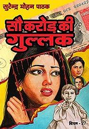 100 Karod Kee Gullak (Vimal Book 27) (Hindi Edition)
