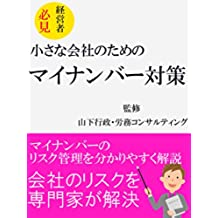 tiisanakaisyanotamenomainanba-taisaku (Japanese Edition)