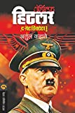 #10: ADOLF HITLER (Marathi Edition)