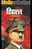 ADOLF HITLER (Marathi Edition)